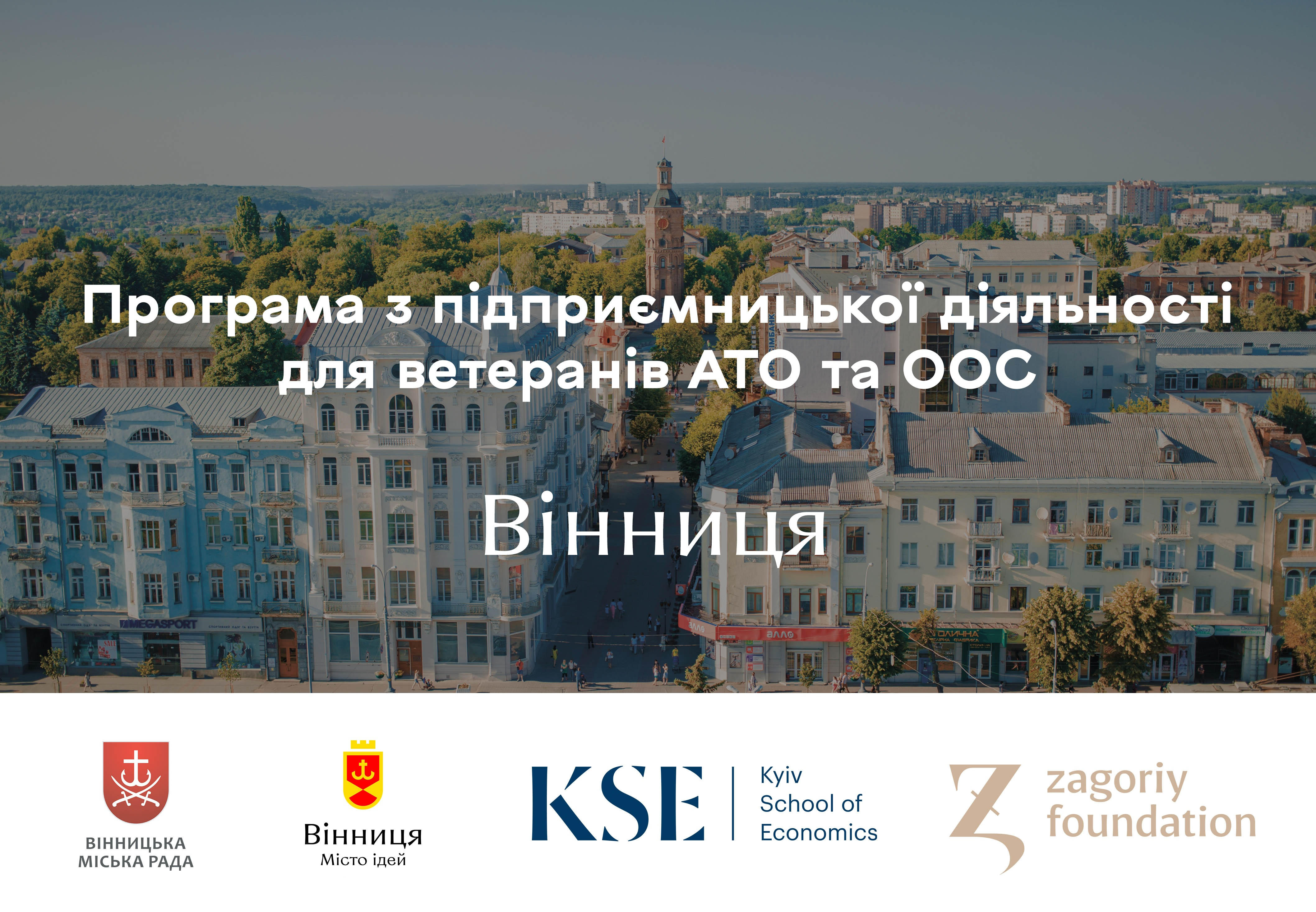 Програма з підприємницької діяльності для ветеранів АТО та ООС у Вінниці